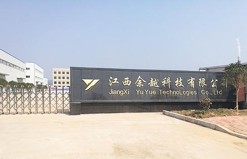江西余越科技大门